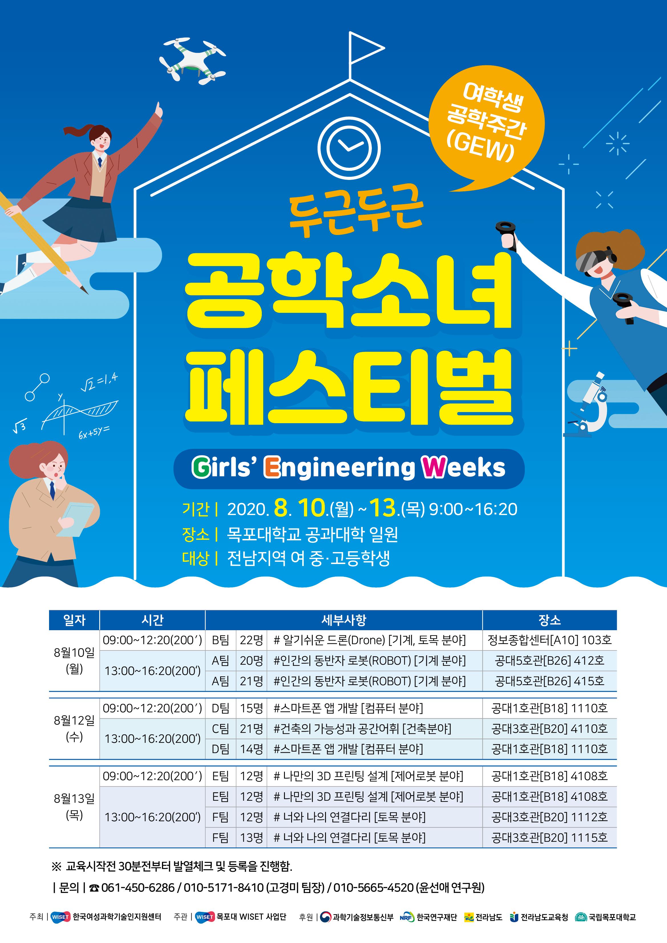 붙임2. G.E.W. 홍보 포스터(최종).jpg