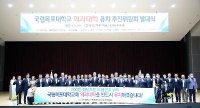 「국립목포대학교 의과대학 유치 추진위원회」발대식 성공적인 개최
