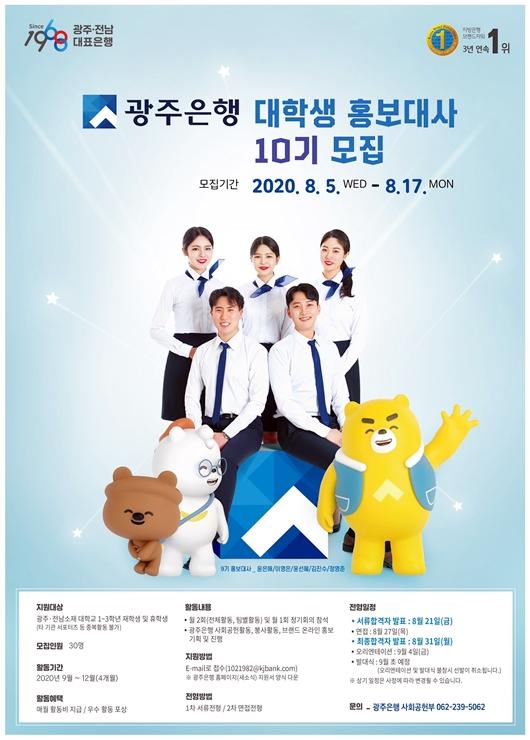(웹용)광주은행 대학생 홍보대사 10기 모집 포스터.jpg