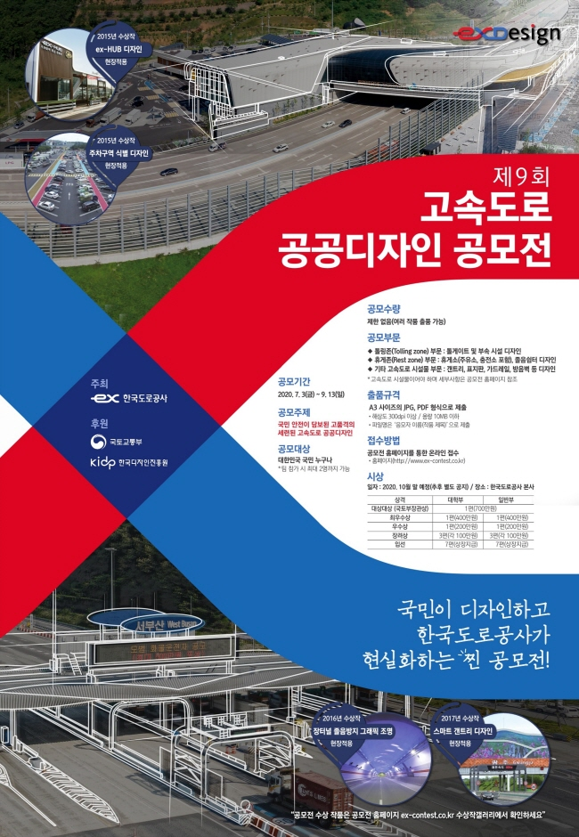 제9회 고속도로 공공디자인 공모전_포스터.jpg