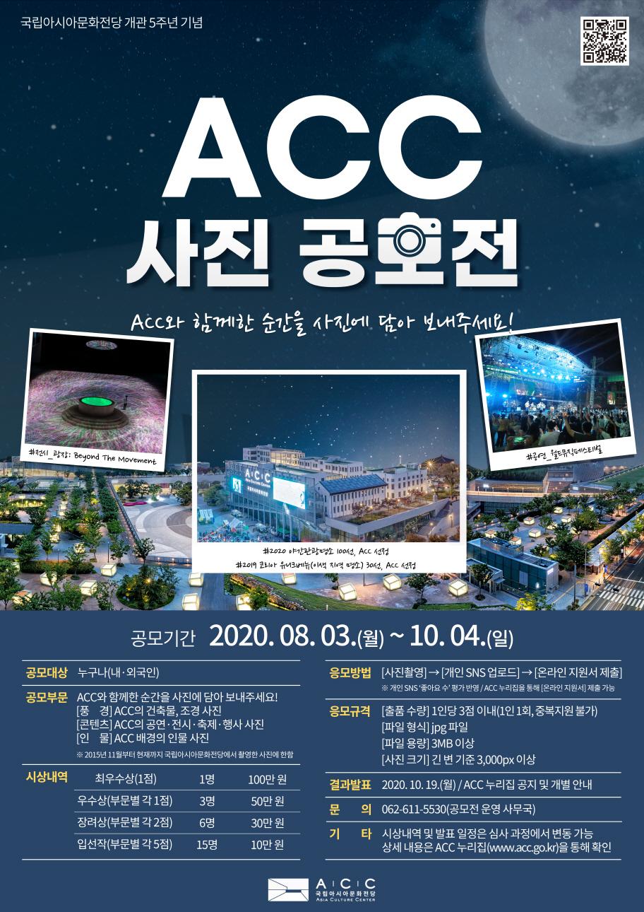 국립아시아문화전당 「ACC 사진 공모전」 포스터.jpg