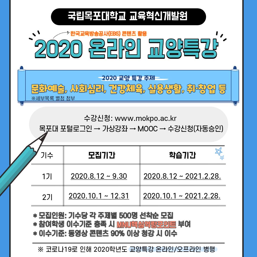 2020학년도 교양특강 홍보포스터.jpg