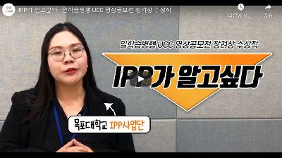 목포대 IPP사업단, 2020 일학습병행 영상(UCC)공모전 수상
