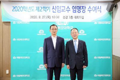 목포대, 한국전력공사 부사장 출신 교수 임용