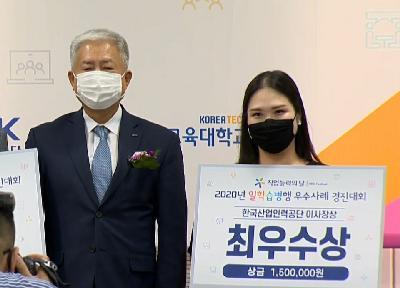 목포대학교, 2020년 일학습병행 전담자 우수사례 경진대회 고용노동부 장관상(최우수상) 수상