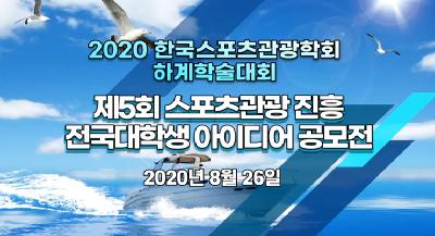 목포대 체육학과, 2020 한국 스포츠관광학회 하계학술대회 공모전 장려상 수상