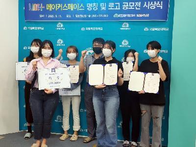 목포대학교 LINC+사업단, 메이커스페이스 명칭 및 로고 공모전 시상식 개최