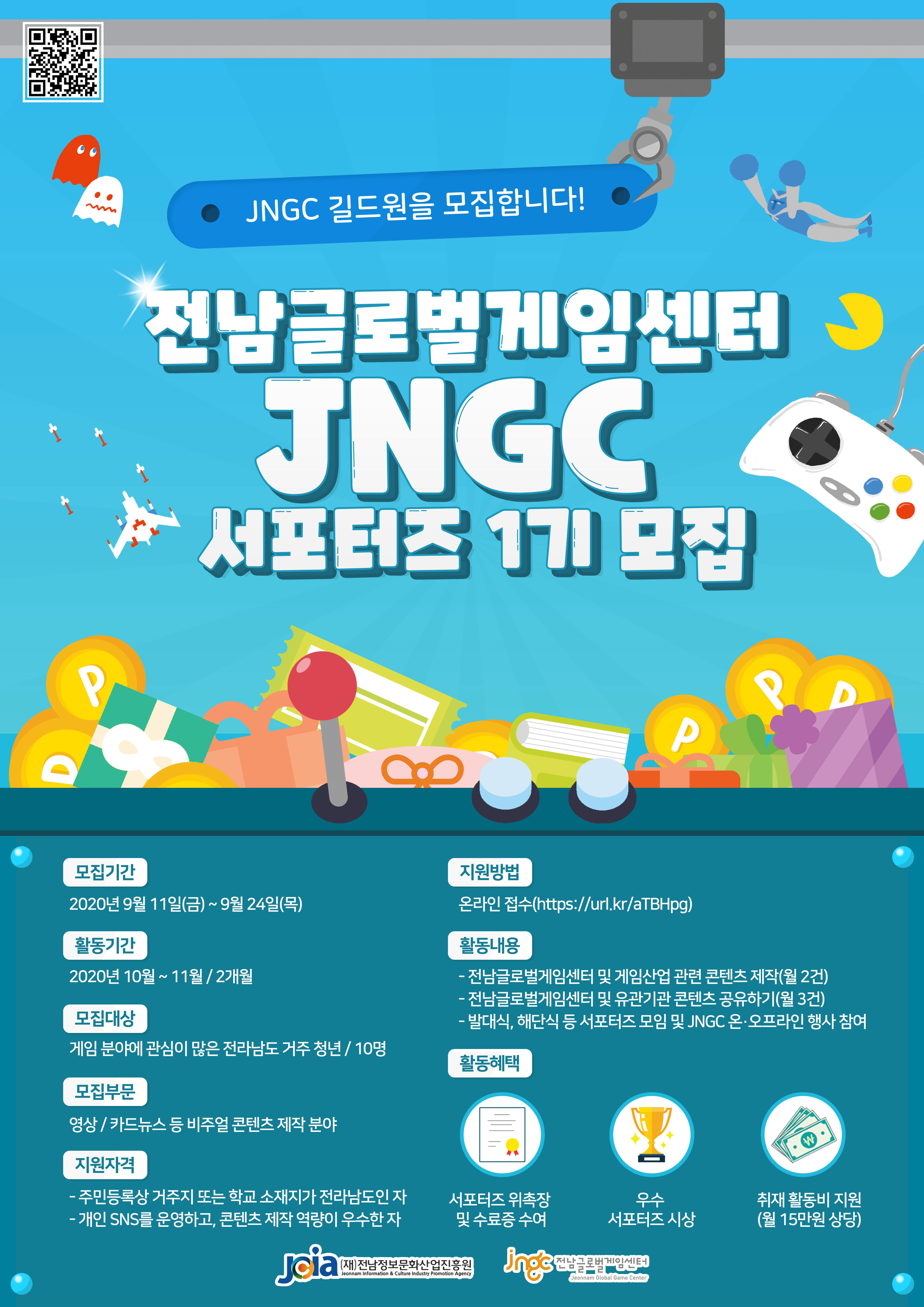 전남글로벌게임센터 서포터즈 포스터_final.jpg