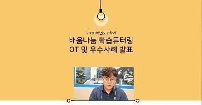 목포대 교육혁신개발원, '배움나눔 학습튜터링' 오리엔테이션 및 1차 학습코칭 개최