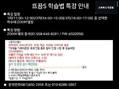 목포대 교육혁신개발원, 신입생 대상 1~3차 학습법 특강(뜨끔S) 개최