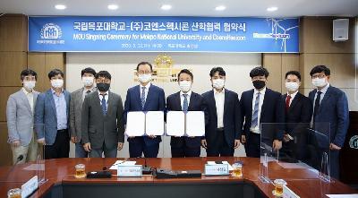 목포대학교, ㈜코엔스헥시콘과 해상풍력 산학협력 MOU 체결