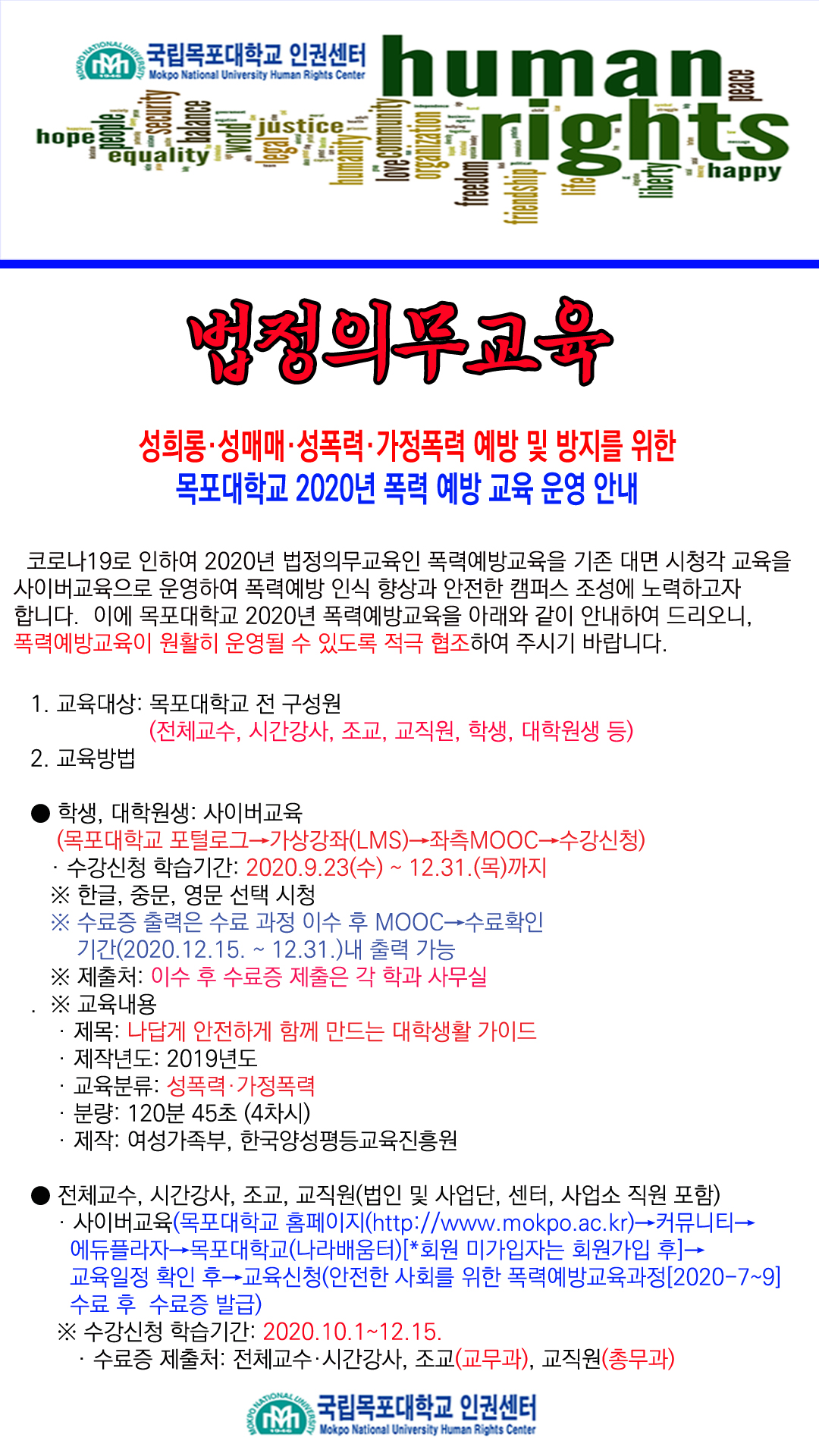 (법정의무교육) 목포대학교 2020년 폭력 예방 교육 운영 안내.jpg