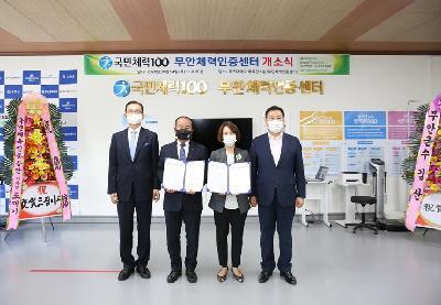 목포대, 국민체력100 무안체력인증센터 개소