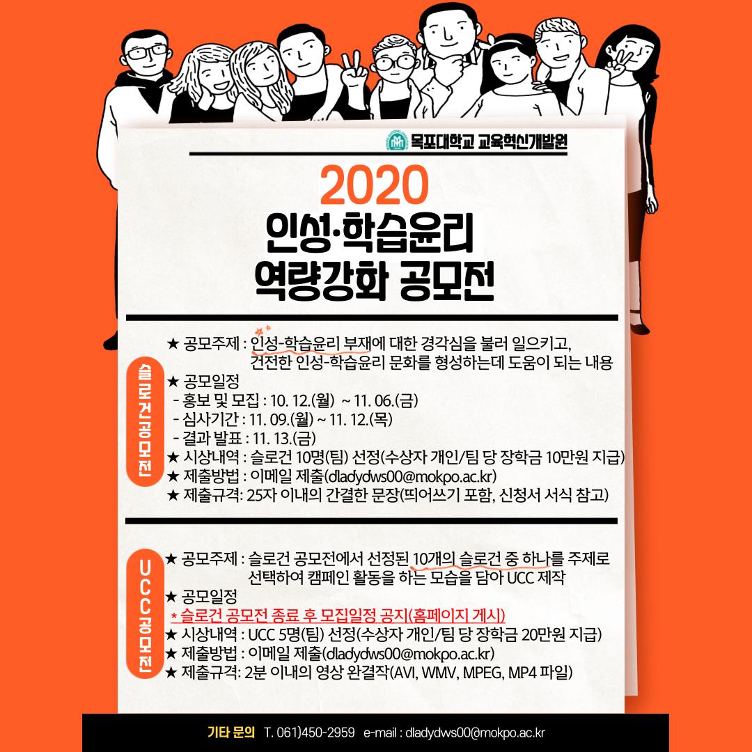 2020 인성·학습윤리 역량강화 프로그램 홍보 포스터.png