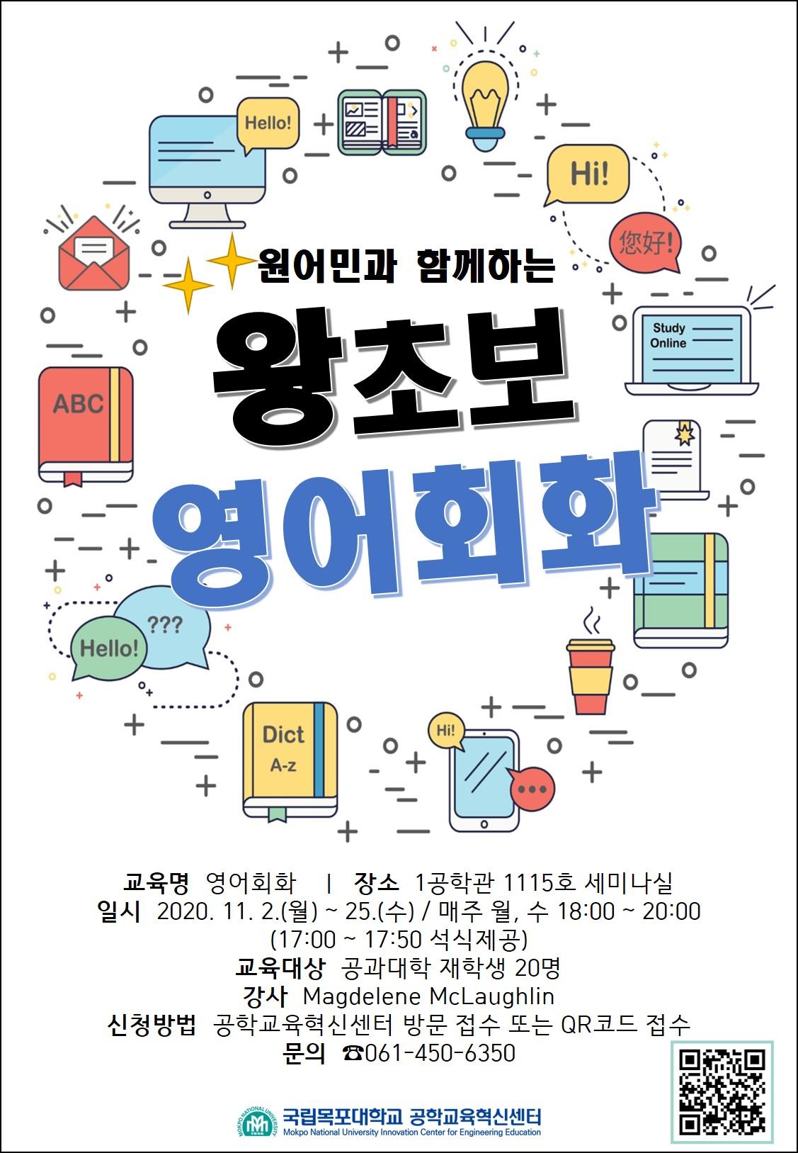 영어회화 교육 홍보 포스터.jpg