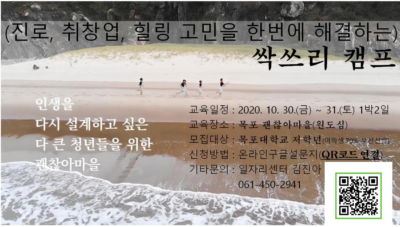 싹쓰리캠프.png