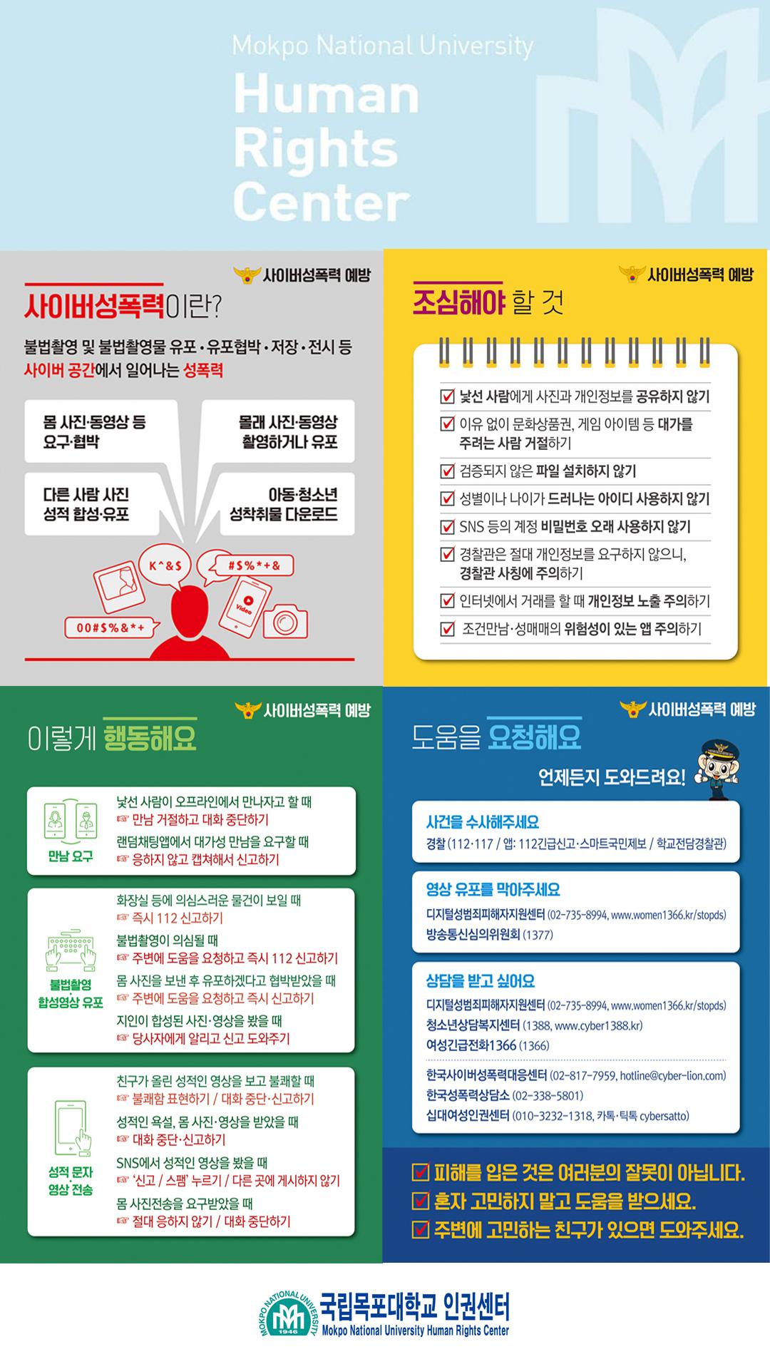 사이버 성폭력 범죄 예방 안내_1.jpg