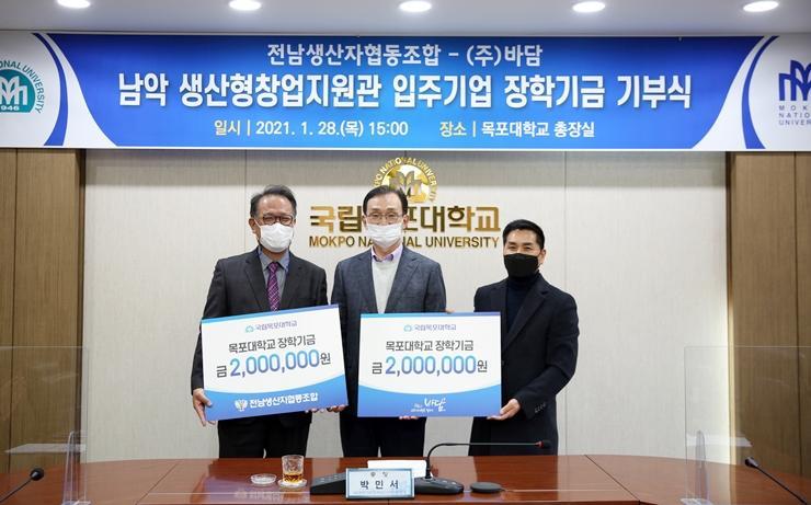전남생산자협동조합-(주)바담, 목포대에 장학기금 기부