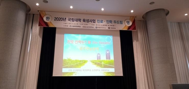 목포대 입학처, 진로·진학 두드림(Do-Dream) 개최