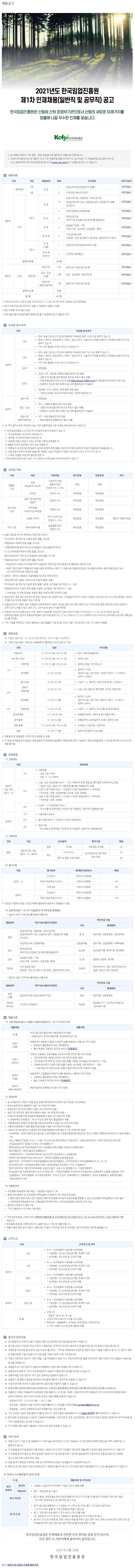 한국임업진흥원_공고문 이미지.jpg