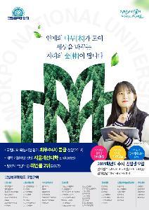 2019학년도 목포대 신입생 모집 홍보 라디오 CM