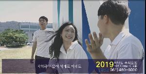 2019학년도 목포대 수시 신입생 모집 홍보 TV CM
