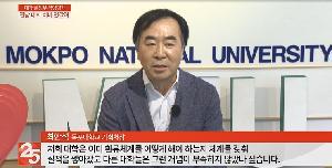 (CJ헬로비전 호남방송) 대학 기본역량 진단 평가-전남권 대학 희비 엇갈려(목포대 최한석 기획처장 출연)