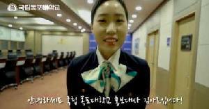 2019학년도 국립목포대학교 신입생 모집 합격자 축하 영상