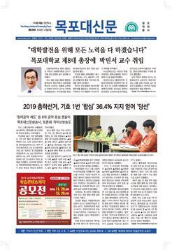 2018년도 목포대신문 528호