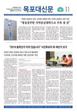 목포대 신문 529호[2019.3.14.]