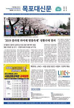목포대 신문 530호[2019.4.17.]