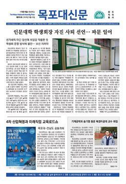 목포대 신문 531호[2019.5.15.]