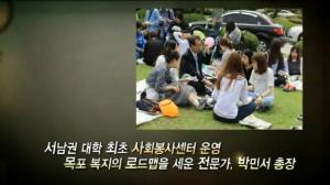 <KBS 집중인터뷰 이사람> 지역과의 소통으로 대학의 중흥을 꿈꾸다-박민서 목포대학교 총장