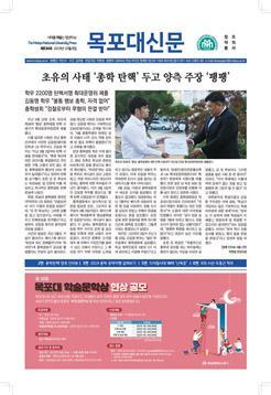 목포대 신문 534호[2019.10.8.]