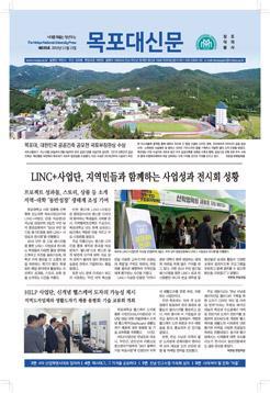 목포대 신문 535호[2019.11.13.]