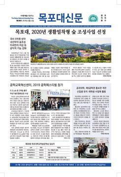 목포대 신문 536호[2019.12.11.]