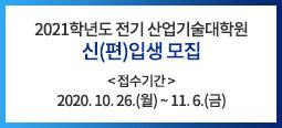 2021학년도 전기 산업기술대학원 신편입생 모집 접수기간 2020.10.26.(월)~11.6.(금)