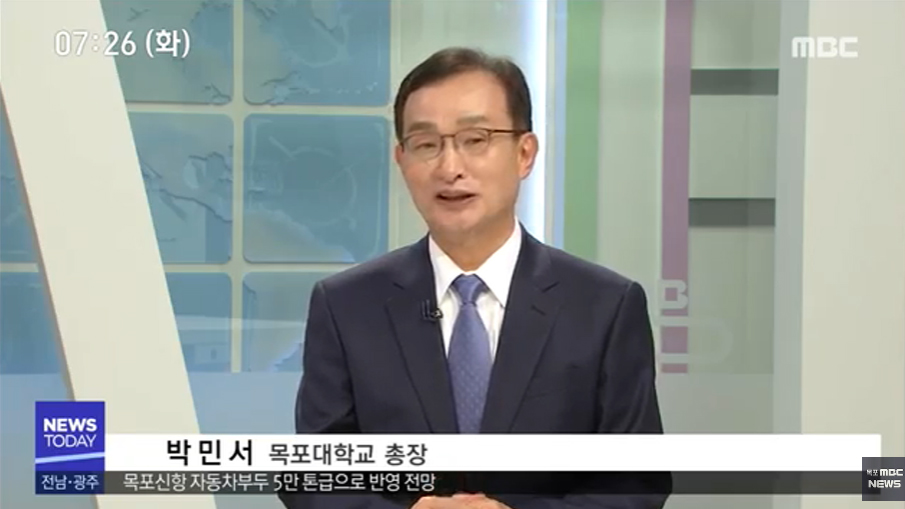 <목포MBC 뉴스투데이>[뉴스와인물]목포대학교 박민서 총장