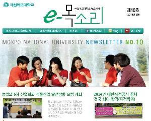 목포대 뉴스레터[e-목소리 10호]