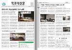 2014년도 목포대신문 493호