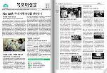 2014년도 목포대신문 491호