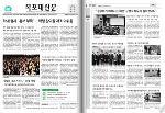 2014년도 목포대신문 490호
