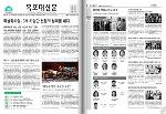 2014년도 목포대신문 489호