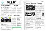 2014년도 목포대신문 488호