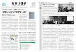 2014년 목포대신문 487호