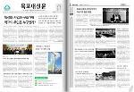 2014년도 목포대신문 486호