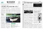 2014년도 목포대신문 485호