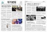 2014년도 목포대신문 484호