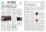 2014년도 목포대신문 483호