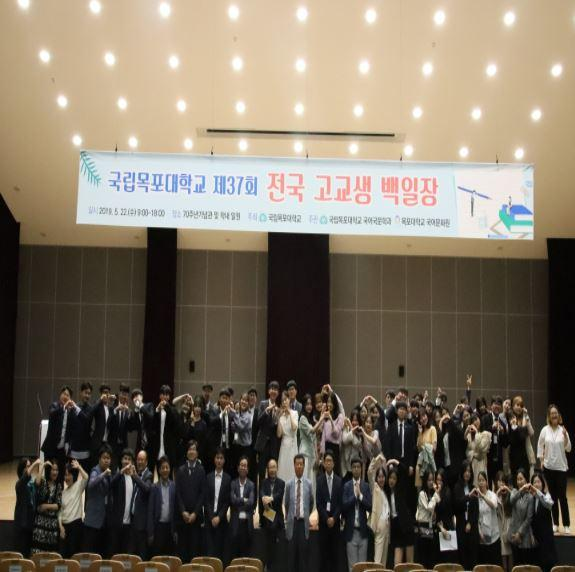 2019년 국립목포대학교 제36...